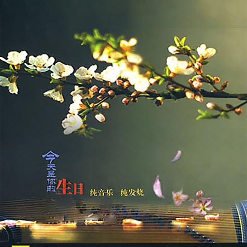 谱 今天是你的生日歌词-今天是你的生日 今天是你的生日中国 今天是