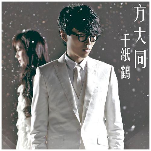 Close To You 2012 Khalil Fong (方大同)