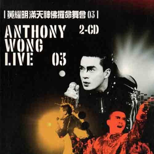 Huang Yao Ming Man Tian Shen Fo Luo Ming Wu Hui 2003 2004 Anthony Wong