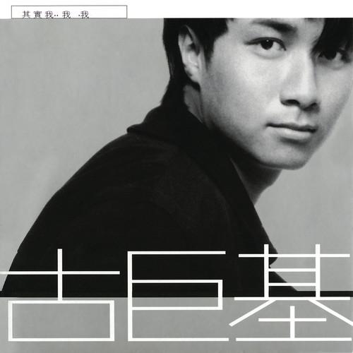 其实我…我…我 2011 Leo Ku (古巨基)