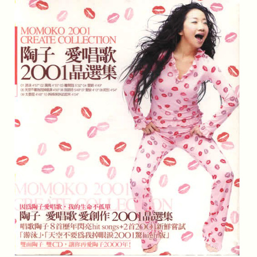 爱唱歌 爱创作 2001晶选集 1970 Momoco (陶晶莹)