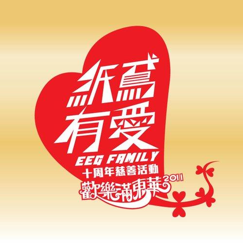 Zhi Yuan You Ai (Ot: Feng Zheng Yu Feng) 2011 Various Artists