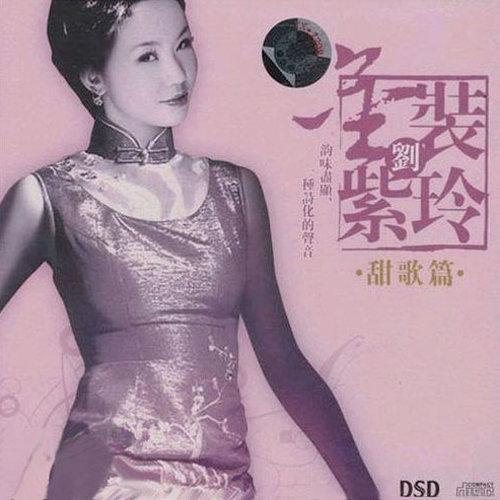 QQ音乐 播放器--金装刘紫玲 甜歌篇
