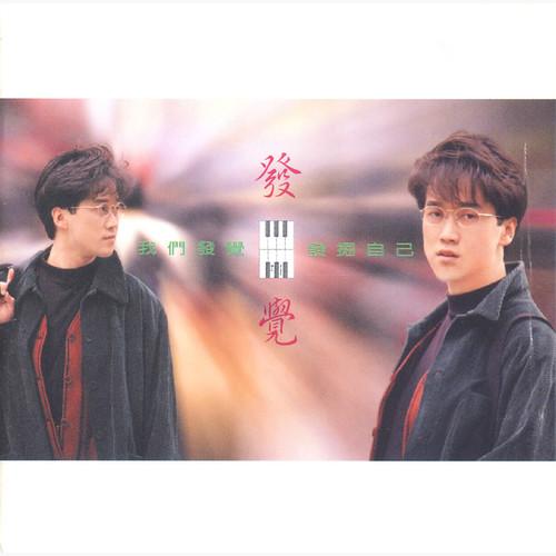發覺 1994 周傳雄