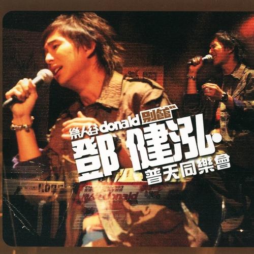樂人谷DONALD別館鄧健泓普天同樂會 2003 鄧健泓