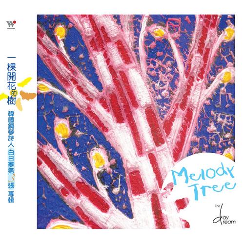 专辑介绍: 在白日梦的音符里,树开花了,画也唱起了歌,你的心是否快乐?