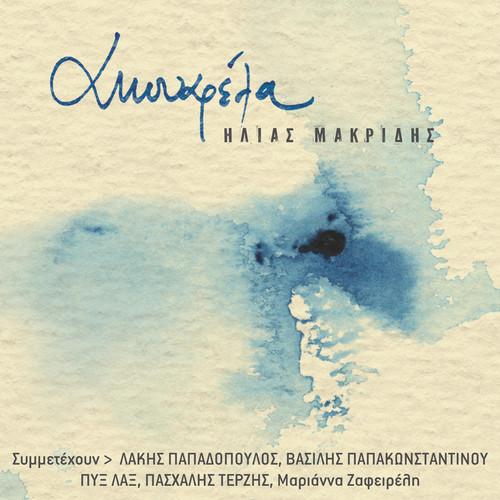 Akouarela 2004 Ilias Makridis