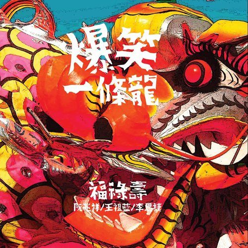 爆笑一條龍 (福祿壽賀年歌) 2012 福祿壽