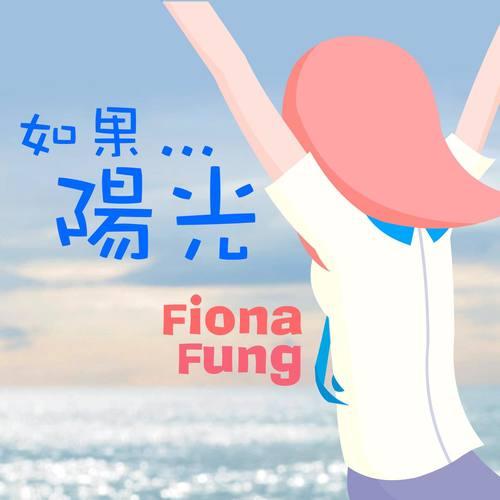 U are my everything [道地綠茶廣告歌] 2009 Fiona Fung (冯曦妤)