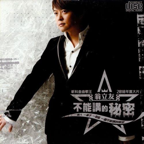 G榜第13周榜评:S.H.E新碟空降冠军 罗志祥居亚
