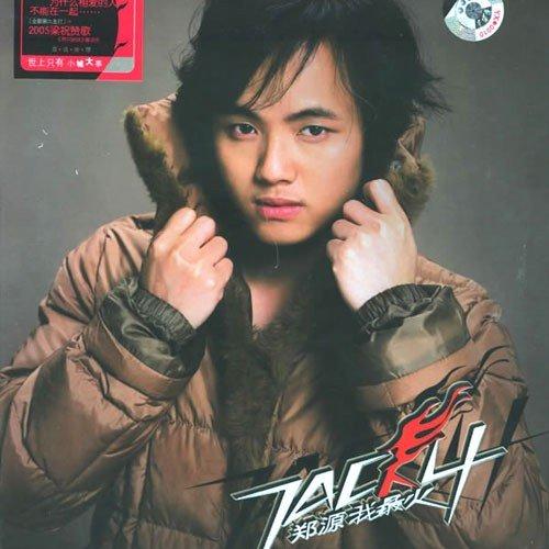 Wo Zui Huo 2005 Zheng Yuan