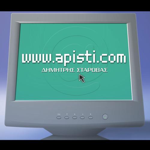 Www.Apisti.Com 2004 Dimitris Starovas