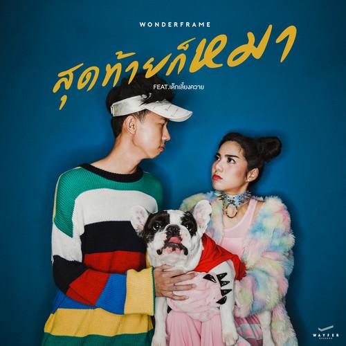 สุดท้ายก็หมา (feat. เด็กเลี้ยงควาย) 2018 WONDERFRAME; เด็กเลี้ยงควาย