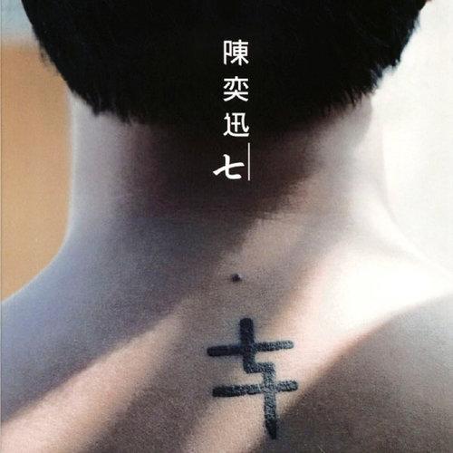 陳奕迅 -七 2003 Eason Chan
