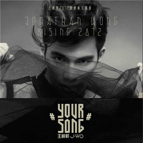 Your Song (Man) (2012 Rising 演唱會 主題曲) 2012 王梓轩