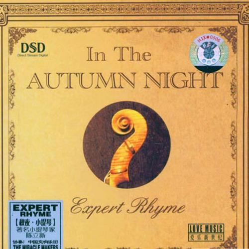 播放器--秋夜小提琴