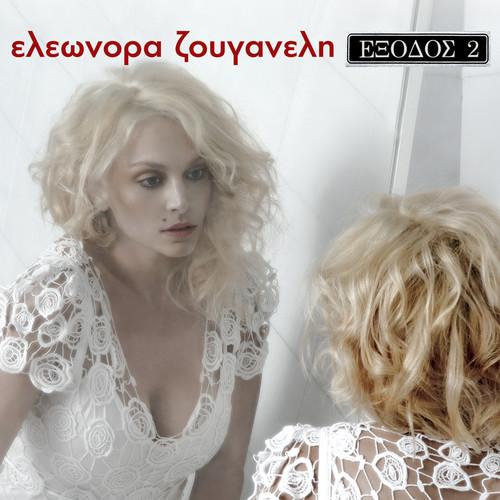 Attiki Odos 2013 Eleonora Zouganeli