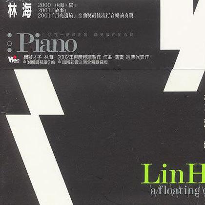鸽子回旋舞 林海 钢琴双手简谱 钢琴谱