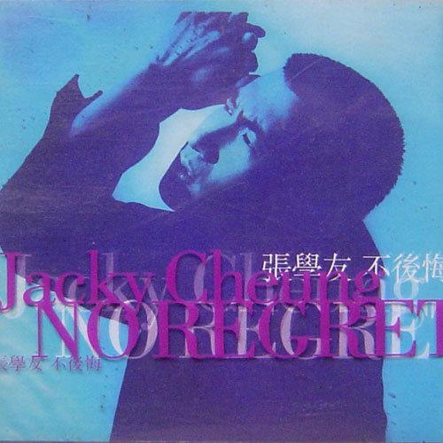 不后悔 歌手:张学友 语言:国语 唱片公司:环球唱片 发行时间:1998-09... QQ音乐