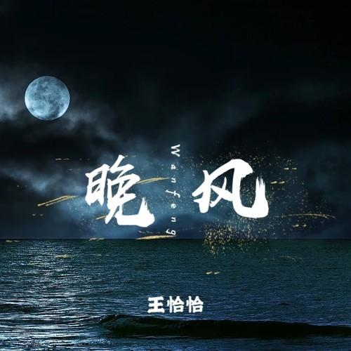 歌曲我把心交出来_晚风-王恰恰_mp3下载_无损下载_歌词下载_91flac.com无损音乐网