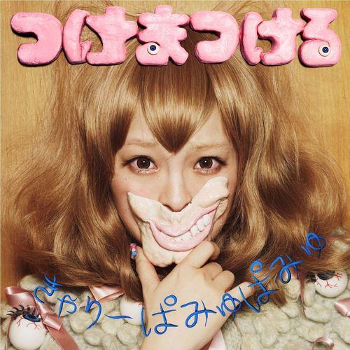 อัลบั้ม tsukematsukeru