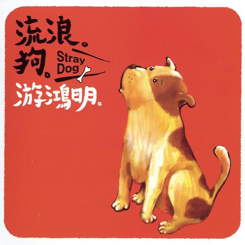 流浪狗 2001 游鴻明
