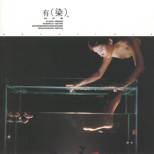 有染 1999 阮丹青