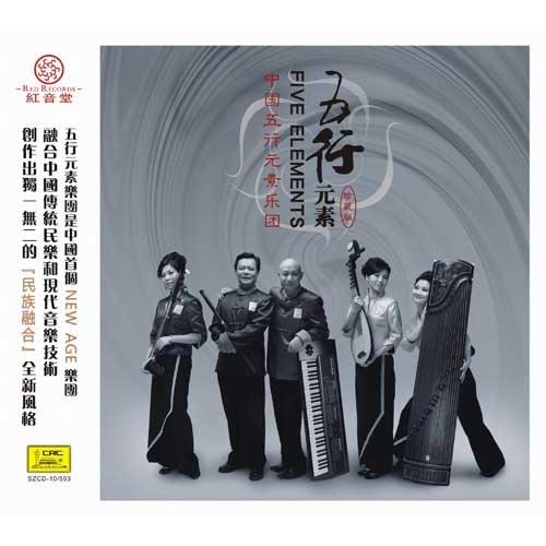 """乐队介绍 """"五行""""象征着中国传统文化中的金木水火土五种元素——天地"""