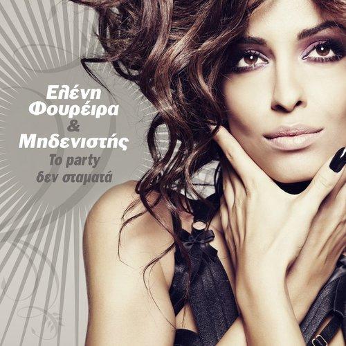 To Party Den Stamata 2013 Eleni Foureira