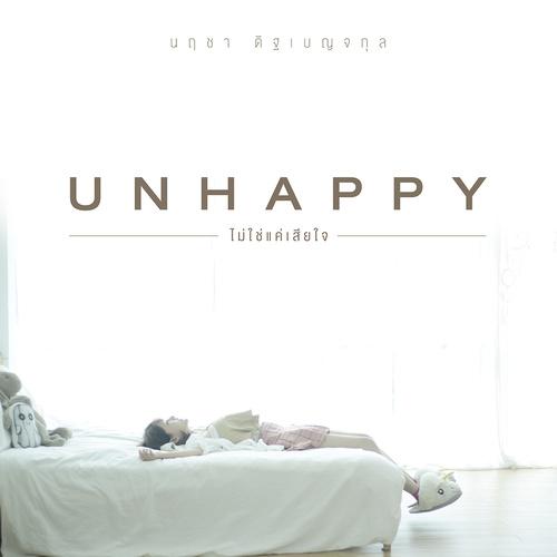 อัลบั้ม ไม่ใช่แค่เสียใจ(UNHAPPY) - Single