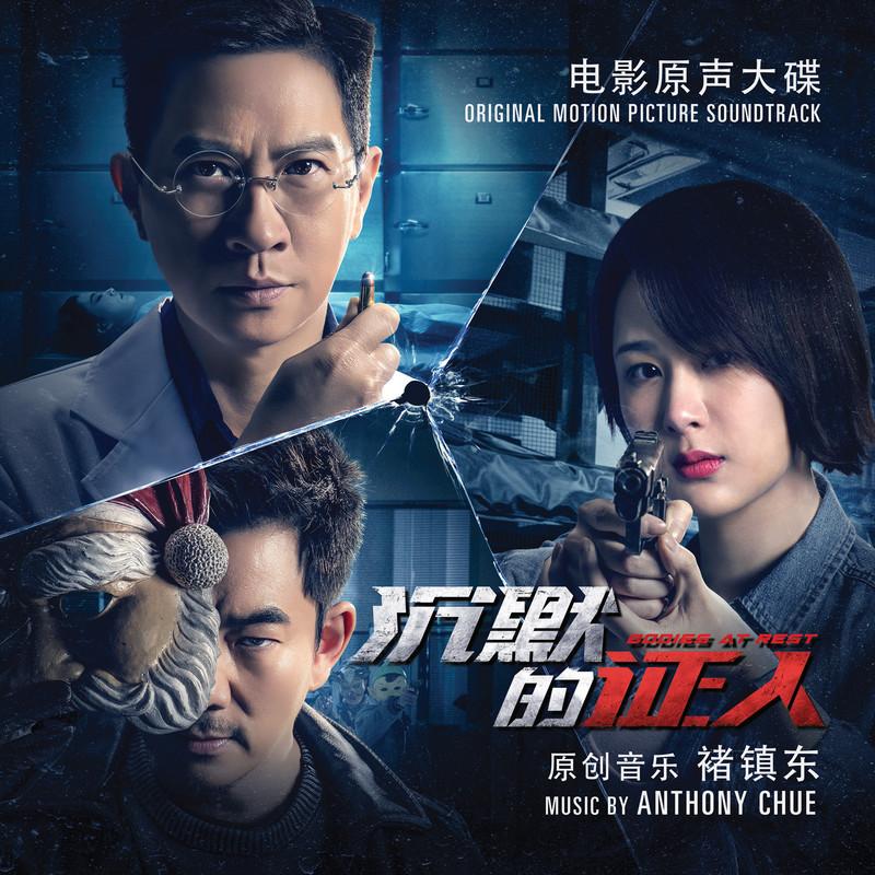 褚镇东 – 沉默的证人 电影原声大碟
