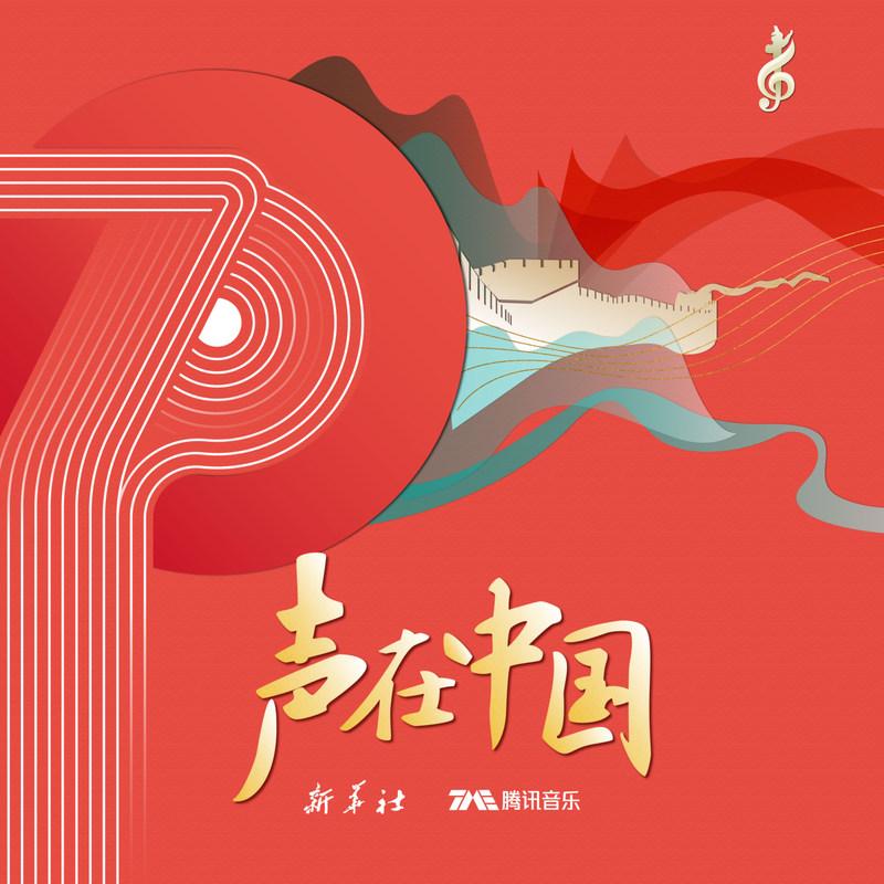 群星《声在中国》2019/FLAC/分轨/百度云