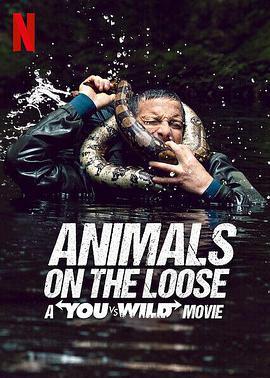 你的荒野求生电影版出逃的野兽