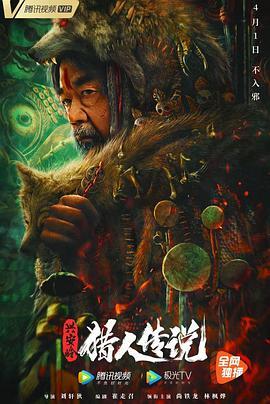 兴安岭猎人传说