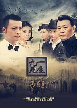 九死一生(2013)