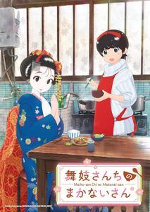 舞伎家的料理人 舞妓