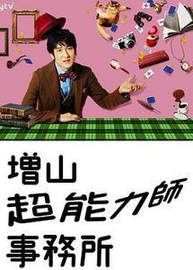 増山超能力师事务所