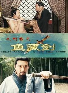 大刺客之鱼藏剑