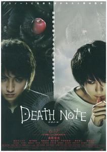 死亡笔记2006