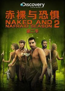 赤裸与恐惧 第二季