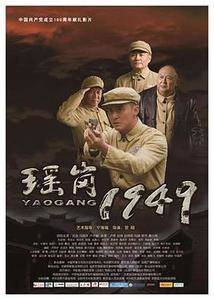 瑶岗1949