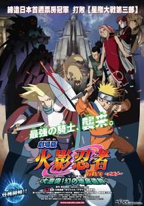 火影忍者劇場版2:大激突!幻之地底遺跡