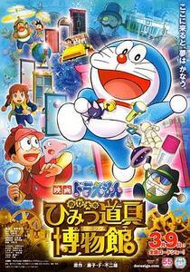 哆啦A梦2013剧场版:大雄的秘密道具博物馆
