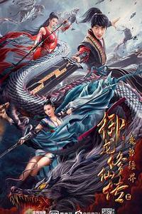 御龙修仙传2:魔兽疆界