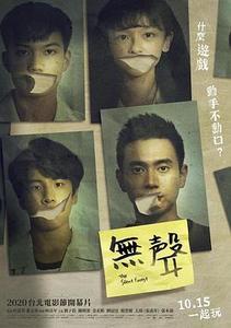无声 台湾版
