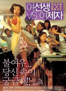女老师与女学生