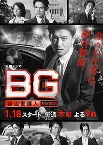 BG:贴身保镖 第一季